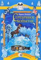 Купить Серебряное копытце Уцененный товар (№6), Русская литература для детей