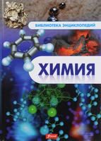 Купить Химия, Познавательная литература обо всем