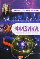 Купить Физика. Энциклопедия, Познавательная литература обо всем