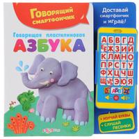 Купить Говорящая пластилиновая азбука. Книжка-игрушка, Музыкальные книжки, погремушки, пищалки