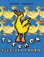 Купить Гусёнок третьего сорта, Русская литература для детей