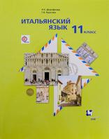 Купить Итальянский язык. 11 класс. Базовый уровень. Учебник (+ CD), Федеральный перечень учебников 2017/2018