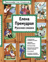 Купить Елена Премудрая. Русские сказки, Русские народные сказки