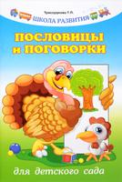 Купить Пословицы и поговорки для детского сада, Чтение, развитие речи