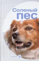 Купить Соленый пес, Сборники прозы