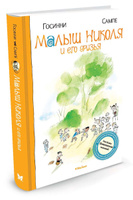 Купить Малыш Николя и его друзья, Зарубежная литература для детей