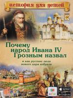 Купить Почему народ Ивана IV Грозным назвал и как русские люди нового царя избрали, История России