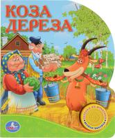 Купить Коза дереза. Книжка-игрушка, Русские народные сказки