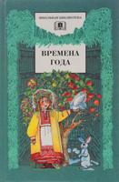 Купить Времена года. Стихи и рассказы о природе, загадки, Зарубежная литература для детей