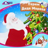 Купить Терем Деда Мороза. Книжка-мастерилка, Поделки, мастерилки, маски