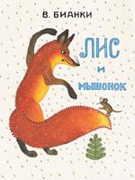 Купить Лис и мышонок, Русская литература для детей