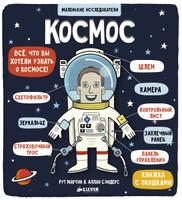 Купить Космос, Книга-игра