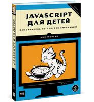 Купить JavaScript для детей. Самоучитель по программированию