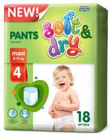 Купить Helen Harper Подгузники-трусики Soft&Dry Maxi 8-13 кг (размер 4) 18 шт, Подгузники и пеленки