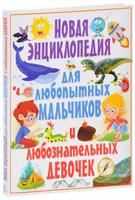 Купить Новая энциклопедия для любопытных мальчиков и любознательных девочек, Познавательная литература обо всем