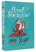 Купить Мальчик по имени Рождество, Зарубежная литература для детей