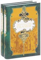 Купить Вильгельм Гауф. Сказки. В 2 томах (комплект из 2 книг), Зарубежная литература для детей