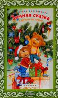 Купить Зимняя сказка и другие истории, Русская литература для детей