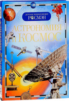 Купить Астрономия и космос, Космос, техника, транспорт