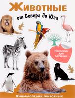 Купить Животные от Севера до Юга (+ наклейки), Животные и растения