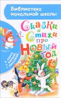 Купить Сказки и стихи про Новый год, Русская литература для детей