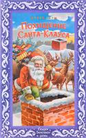Купить Похищение Санта-Клауса, или Жизнь и приключения Санта-Клауса в лесу Бурже и за его пределами, Зарубежная литература для детей