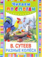 Купить Разные колеса, Русская литература для детей