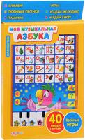 Купить Азбукварик Электронная игрушка Планшетик Моя музыкальная азбука, Интерактивные игрушки