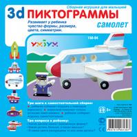 Купить Умная бумага Мягкий конструктор Самолет