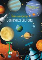 Купить Солнечная система, Космос, техника, транспорт