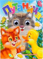 Купить Путаница. Книжка-игрушка, Первые книжки малышей