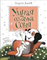Купить Умная собачка Соня. С автографом автора, Русская литература для детей