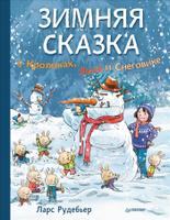 Купить Зимняя сказка о Кроликах, Лисе и Снеговике, Зарубежная литература для детей