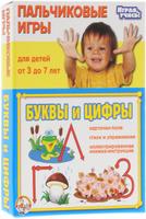 Купить Десятое королевство Обучающая игра Пальчиковые игры Буквы и цифры