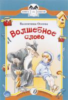Купить Волшебное слово, Русская литература для детей