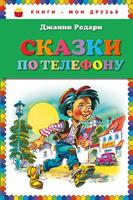 Купить Сказки по телефону, Зарубежная литература для детей