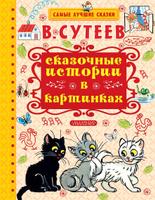 Купить Сказочные истории в картинках, Русская литература для детей