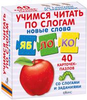 Купить Робинс Обучающая игра Учимся читать по слогам Новые слова
