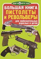 Купить Большая книга. Пистолеты и револьверы, Космос, техника, транспорт