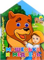 Купить Машенька и медведь. Книжка-игрушка, Русские народные сказки