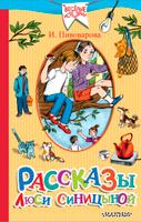Купить Рассказы Люси Синицыной, ученицы третьего класса, Русская литература для детей