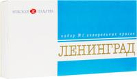 Купить White Night Акварельные художественные краски Ленинград 24 цвета, Краски