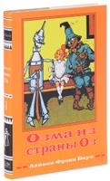 Купить Озма из страны Оз, Зарубежная литература для детей