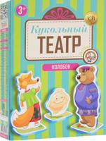 Купить Кукольный театр на столе Колобок , Десятое королевство