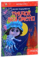 Купить Паучок без имени, Зарубежная литература для детей