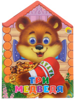 Купить Три медведя. Книжка-игрушка, Русские народные сказки