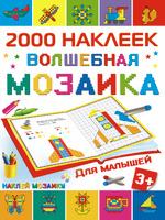 Купить Волшебная мозаика для малышей, Книжки с наклейками