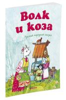 Купить Волк и коза, Русские народные сказки