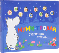 Купить Муми-тролли считают звезды. Книжка-игрушка, Прочие книжки-игрушки