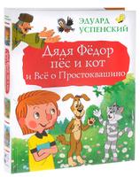 Купить Дядя Фёдор, пёс и кот и Всё о Простоквашино, Русская литература для детей
